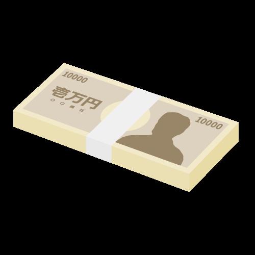 お札(束)の無料アイコン・イラスト素材