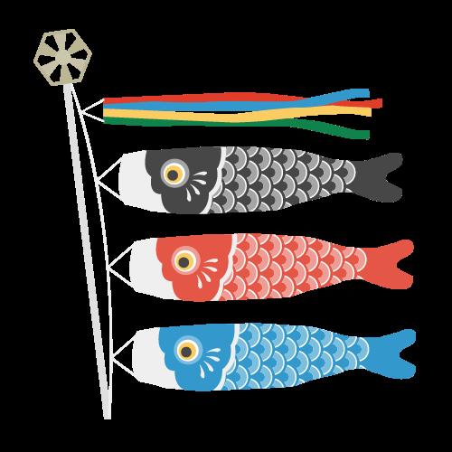 鯉のぼりの無料アイコン・イラスト素材