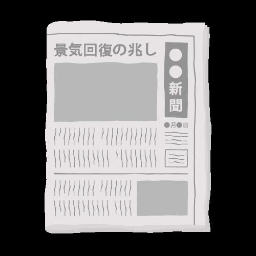 新聞紙の無料アイコン・イラスト素材