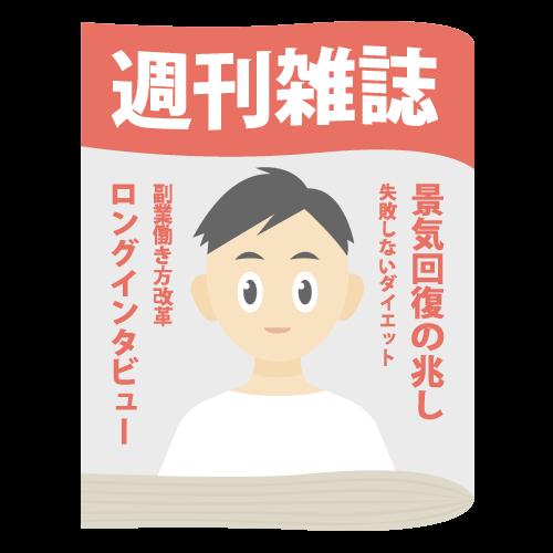 雑誌のアイコン・イラスト