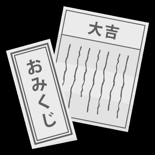 おみくじ(お正月)の無料アイコン・イラスト素材