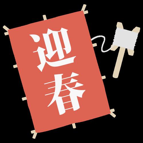 凧(お正月)の無料アイコン・イラスト素材