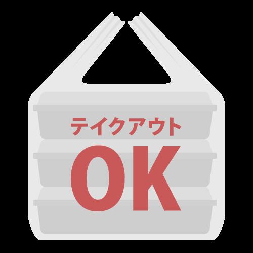 テイクアウトOK1の無料アイコン・イラスト素材