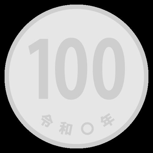 硬貨(100円玉)の無料アイコン・イラスト素材