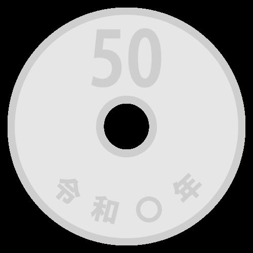 硬貨(50円玉)の無料アイコン・イラスト素材