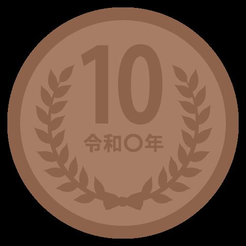 硬貨(10円玉)の無料アイコン・イラスト素材