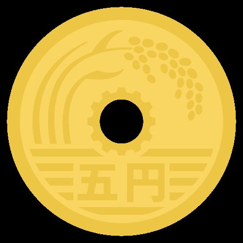 硬貨(5円玉)の無料アイコン・イラスト素材