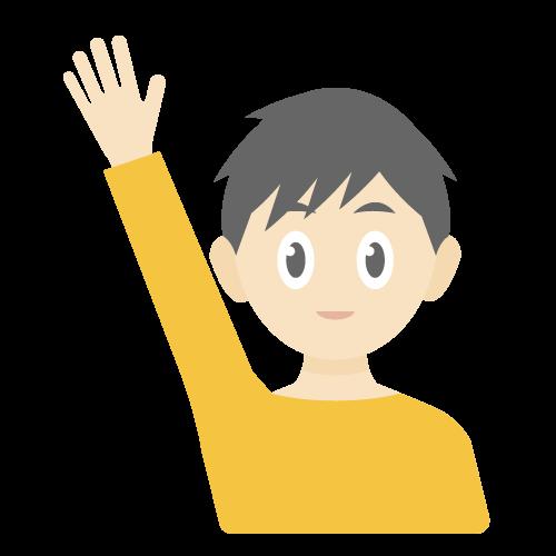 人物(挙手している男の子)の無料アイコン・イラスト素材