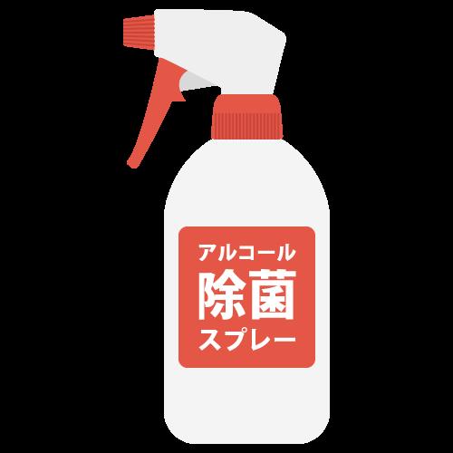 アルコールスプレーの無料アイコン・イラスト素材