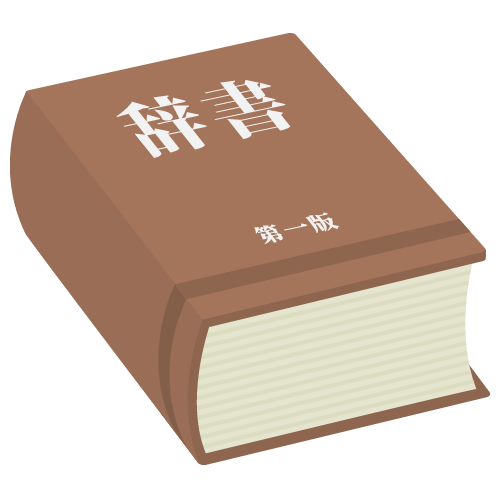 辞書の無料アイコン・イラスト素材