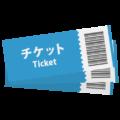 チケットの無料アイコン・イラスト素材