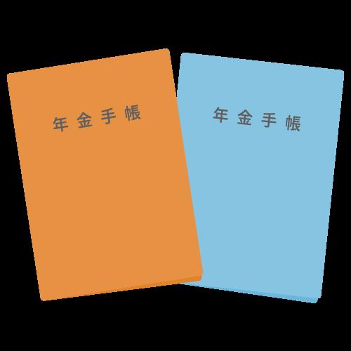 年金手帳の無料アイコン・イラスト素材