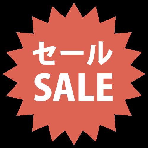 セールの無料アイコン・イラスト素材