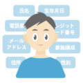 個人情報の無料アイコン・イラスト素材