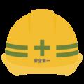 工事用ヘルメットの無料アイコン・イラスト素材