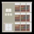 図書館の無料アイコン・イラスト素材