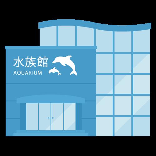 水族館の無料アイコン・イラスト素材