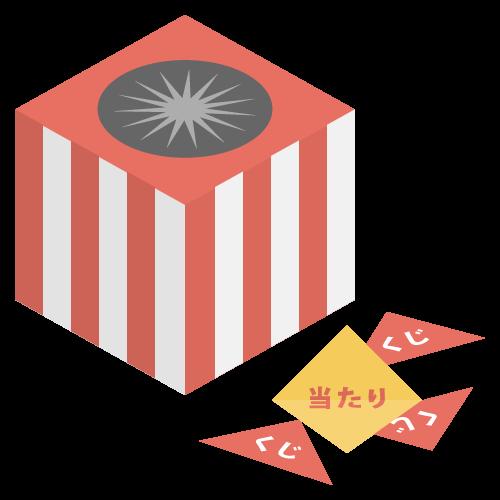 くじの無料アイコン・イラスト素材